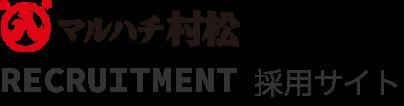マルハチ村松 RECRUITMENT 採用サイト