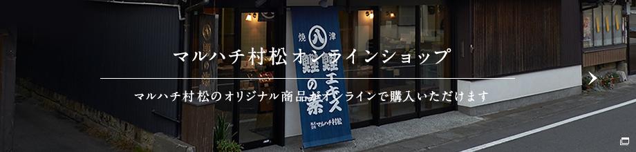 マルハチ村松浜通りショップ
