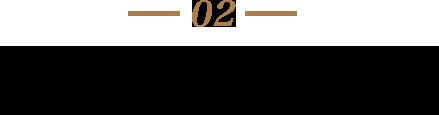 マルハチ村松が、ラボスケールから実用化に向けた検討をお手伝いします。